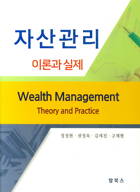 자산관리 이론과 실제