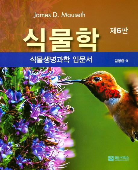 식물학: 식물생명과학 입문서 -제6판