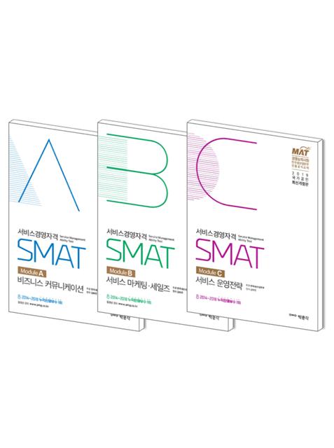 [선택] 2019 SMAT Module A B C 비즈니스커뮤니케이션/서비스 마케팅세일즈/서비스 운영전략