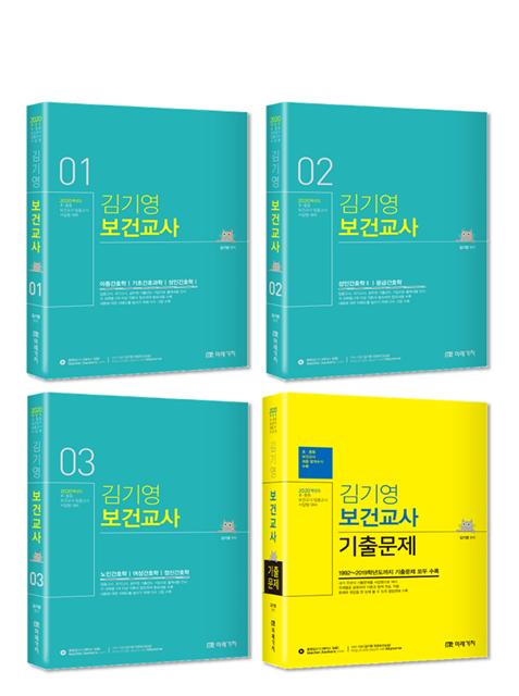 [선택] 2020 김기영 보건교사 1 2 3 4 /기출문제