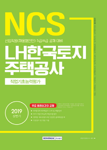 2019 NCS LH한국토지주택공사 직업기초능력평가