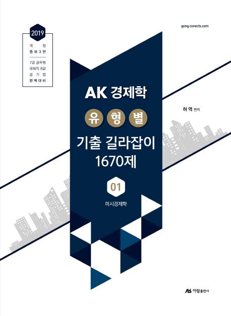 2019 AK 경제학 유형별 기출길라잡이 1670제 세트