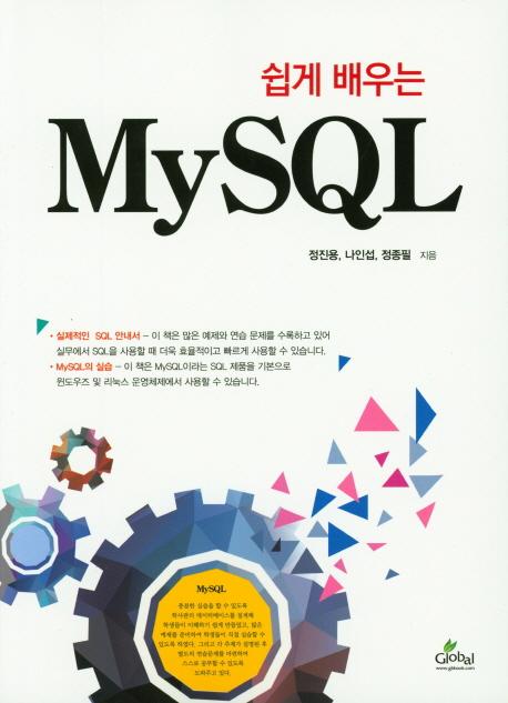 쉽게 배우는 MY SQL