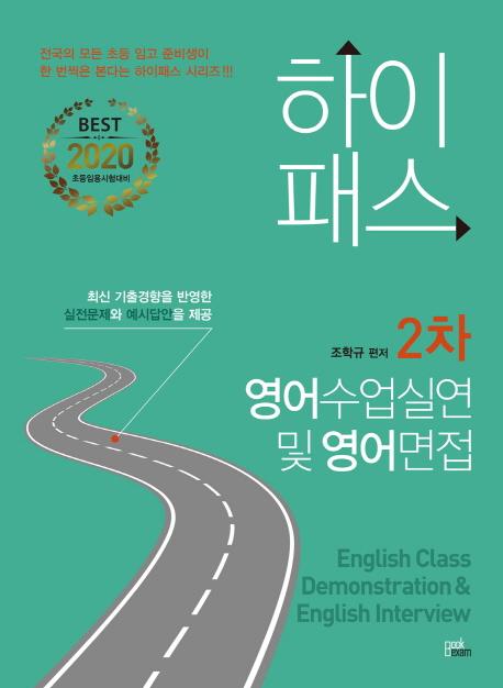 2020 하이패스 2차 영어수업실연 및 영어면접 초등임용시험대비 -3판