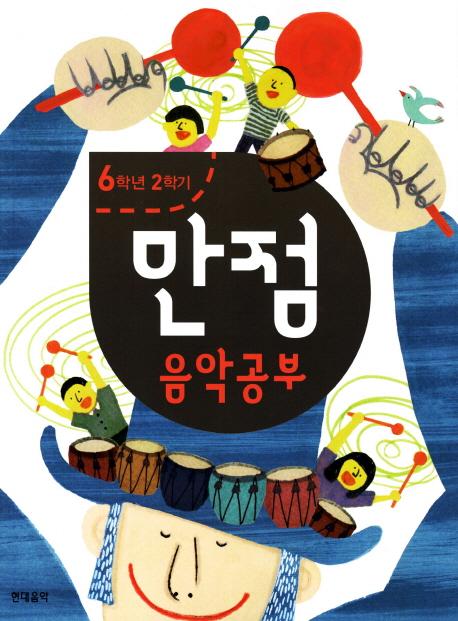 만점 음악공부 6학년 2학기