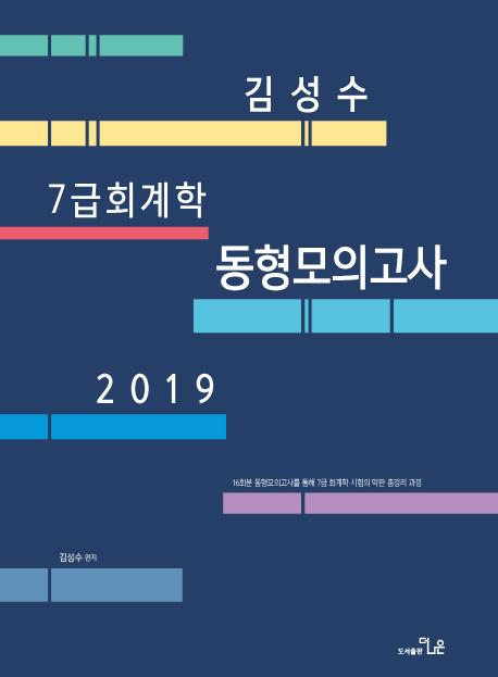 2019 김성수 7급회계학 동형모의고사