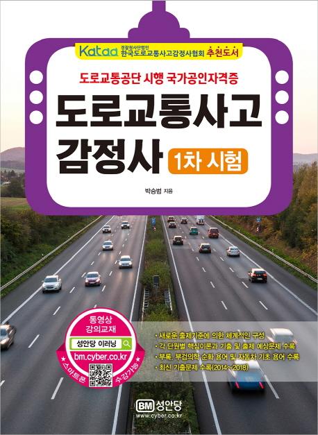 도로교통사고감정사 1차 시험 -개정2판
