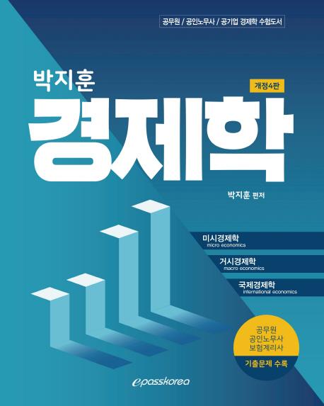 박지훈 경제학 -개정4판