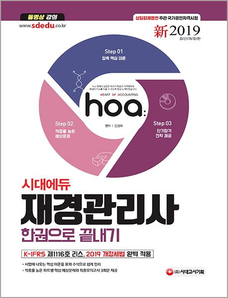 新 2019 hoa 시대에듀 재경관리사 한권으로 끝내기 -개정8판