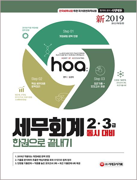 新 2019 hoa 세무회계 2 3급 동시대비 한권으로 끝내기 -개정9판