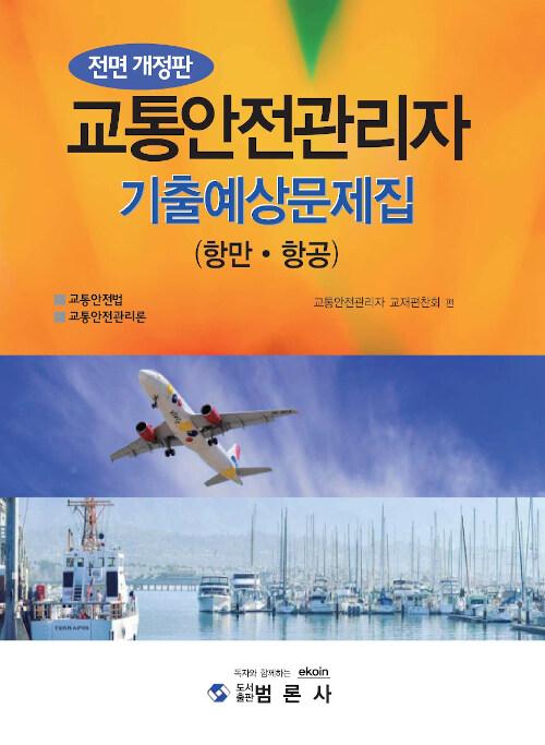 교통안전관리자 기출예상문제집 (항만 항공) -개정판