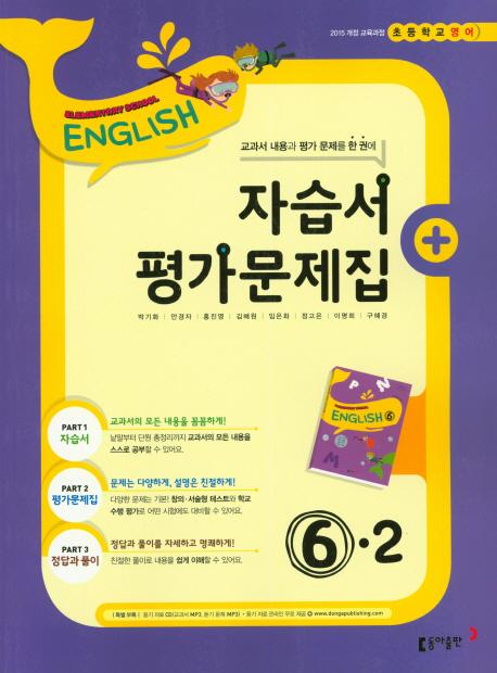 초등 영어 6-2 자습서 평가문제집(2019)