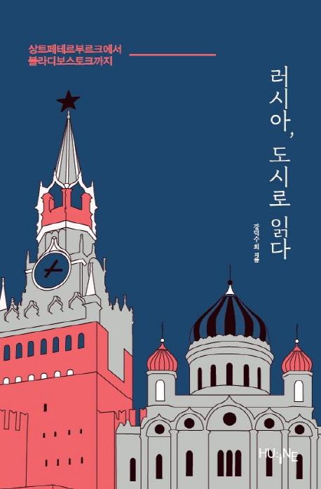 러시아 도시로 읽다