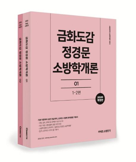 2020 금화도감 정경문 소방학개론 -전2권
