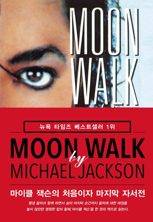 Moon Walk 문워크