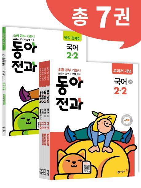 동아 전과 2-2 - 전7권 (2019년)