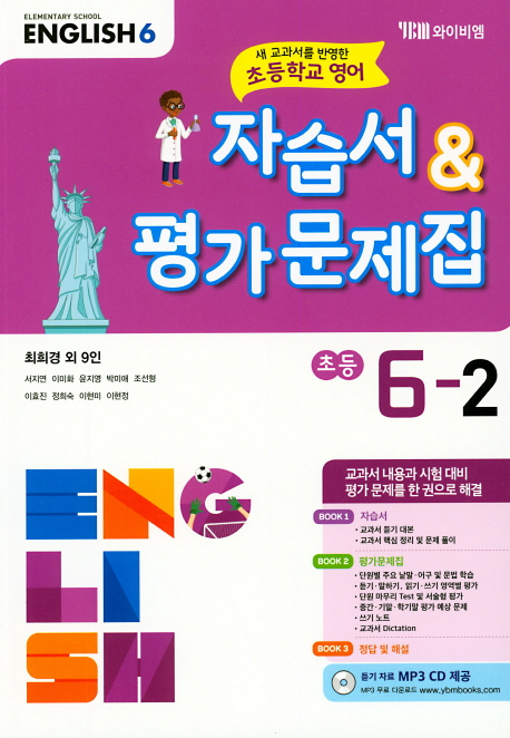 2019 초등 영어 6-2 자습서&평가문제집(최희경 외)
