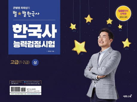 큰별쌤 최태성의 별별한국사 한국사능력검정시험 고급(1 2급) 상