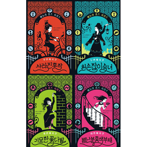 [선택] 에놀라 홈즈 시리즈 1-4권 사라진 후작 왼손잡이 숙녀 기묘한 꽃다발 별난 분홍색 부채
