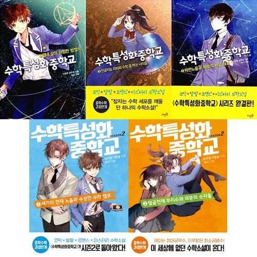 [세트] 수학특성화중학교 1-3권 시즌2 1-2권 -전5권