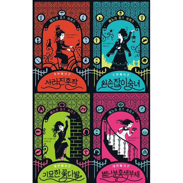 [세트] 에놀라 홈즈 시리즈 1-4권 사라진 후작+왼손잡이 숙녀+기묘한 꽃다발+별난 분홍색 부채 -전4권