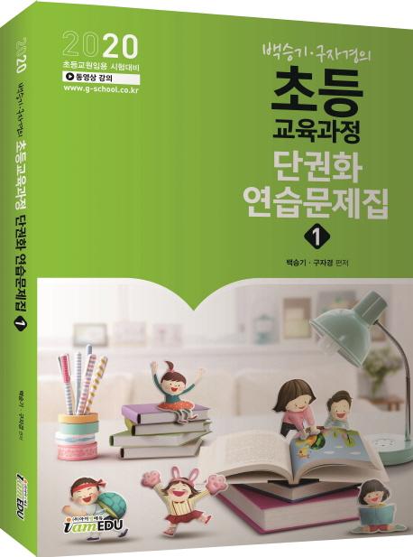 2020 백승기 구자경의 초등교육과정 단권화 연습문제집 1 -전2권
