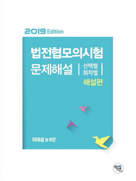 2019 edition 법전협모의시험 문제해설 (선택형 회차별) 문제편+해설편 세트 -전2권