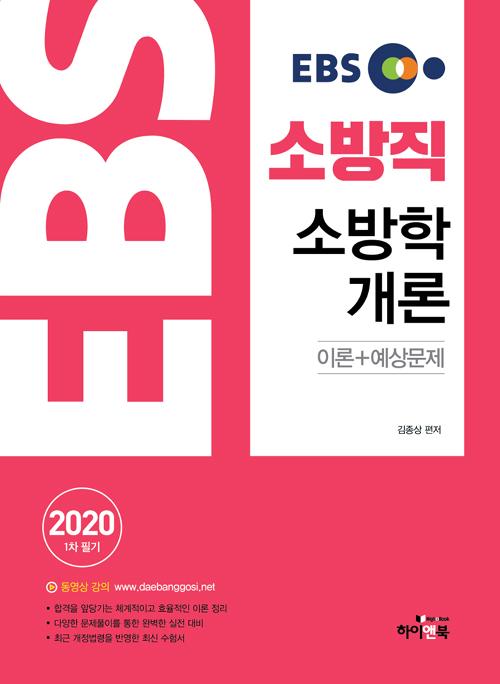 2020 EBS 소방직 소방학개론 이론 + 예상문제