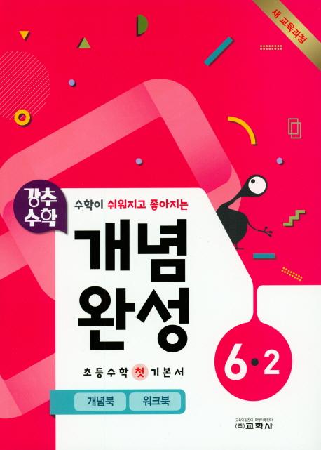 강추수학 개념완성 6-2 (2019년)