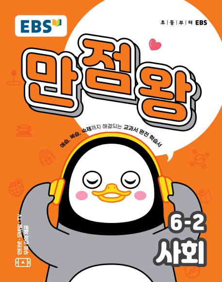 EBS 초등 기본서 만점왕 사회 6-2 (2019년)