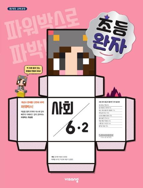 완자 초등사회 6-2 (2019년)