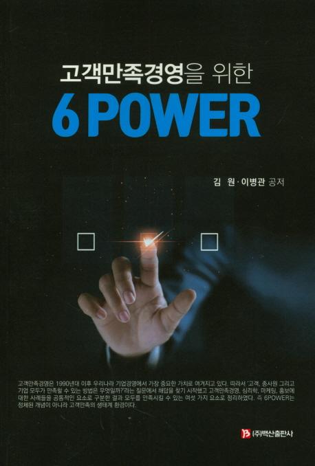고객 만족 경영을 위한 6 POWER