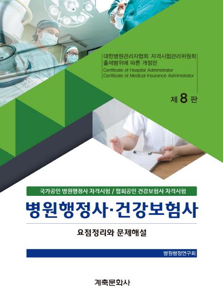 병원행정사 건강보험사 요점정리와 문제해설 -제8판