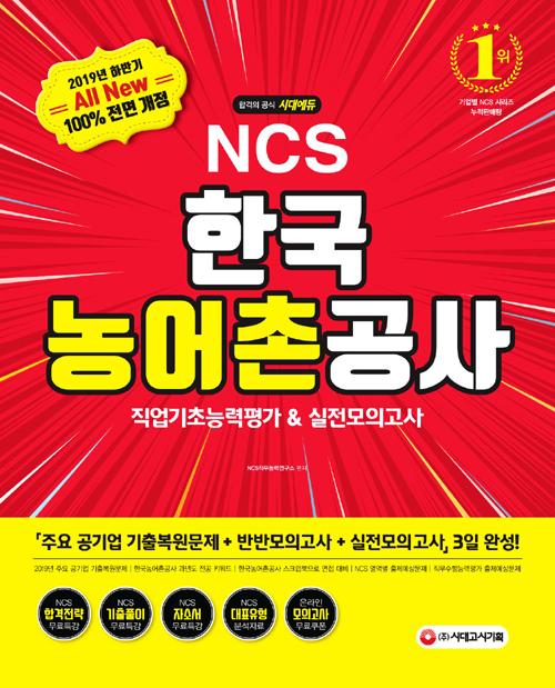 2019 하반기 All-New NCS 한국농어촌공사 직업기초능력평가&실전모의고사 -개정6판