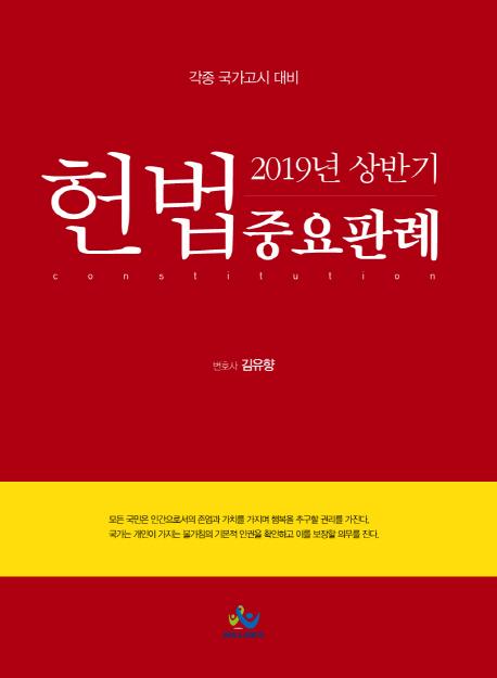 2019 상반기 헌법 중요판례