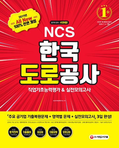 2019 하반기 All-New NCS 한국도로공사 직업기초능력평가 & 실전모의고사