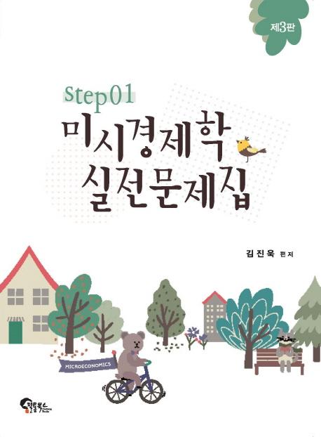 미시경제학 실전문제집 STEP 1 -제3판
