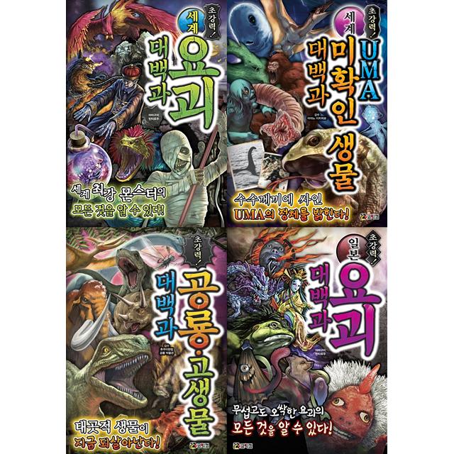 [세트] 초강력 대백과 -전4권