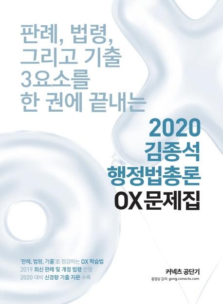 2020 김종석 행정법총론 OX문제집