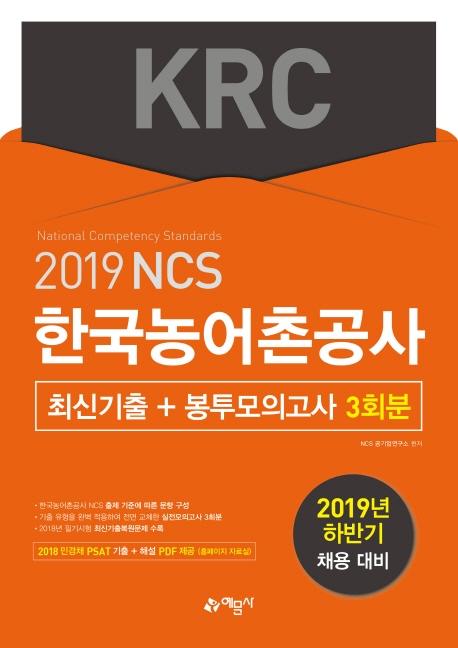 2019 하반기 한국농어촌공사 KRC 최신기출+봉투모의고사 3회분