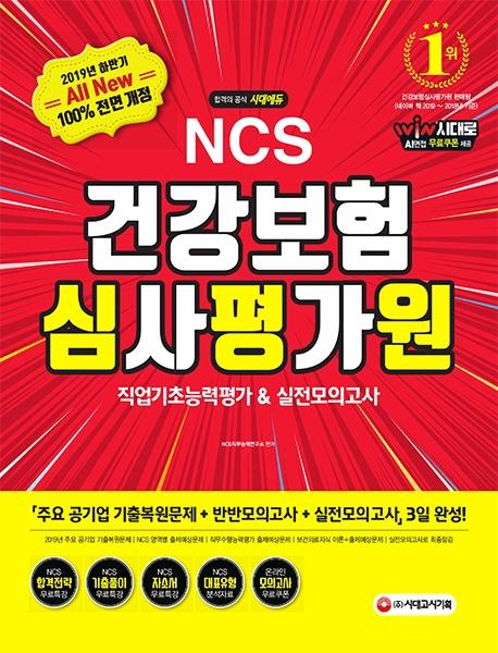 2019 하반기 All-New NCS 건강보험심사평가원 직업기초능력평가&실전모의고사 -개정8판