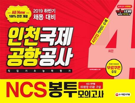 2019 하반기 All-New NCS 인천국제공항공사 직업기초능력평가 봉투모의고사 4회분
