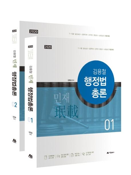 2020 김용철 민재 행정법총론 기본서 세트 -전2권
