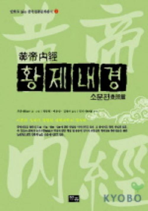 황제내경 소문편 (만화)