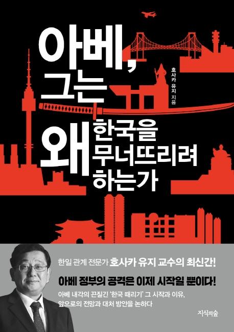 아베, 그는 왜 한국을 무너뜨리려 하는가<저자 친필 싸인본>