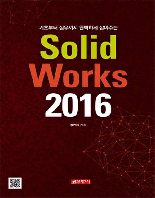 기초부터 실무까지 완벽하게 잡아주는 SolidWorks 2016