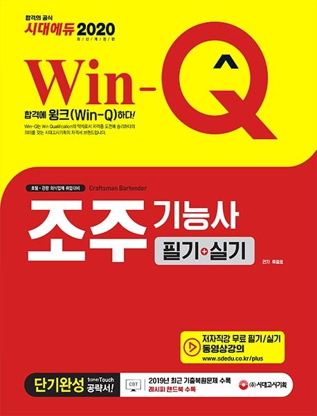 2020 Win-Q 조주기능사 필기+실기 단기완성 -개정6판