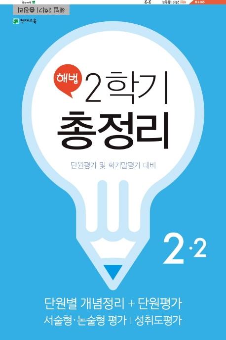 2019 해법 2학기 총정리 2-2 (8절)