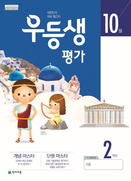 2019 우등생평가 10월호 2학년