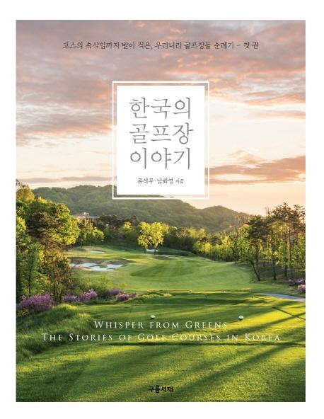한국의 골프장 이야기